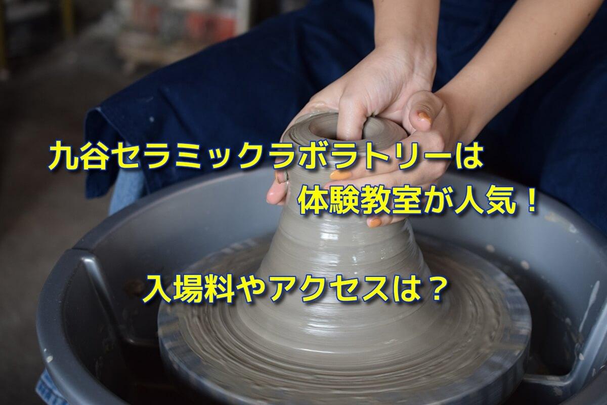 小松市九谷セラミックラボラトリーは体験教室が人気!入場料やアクセスは?
