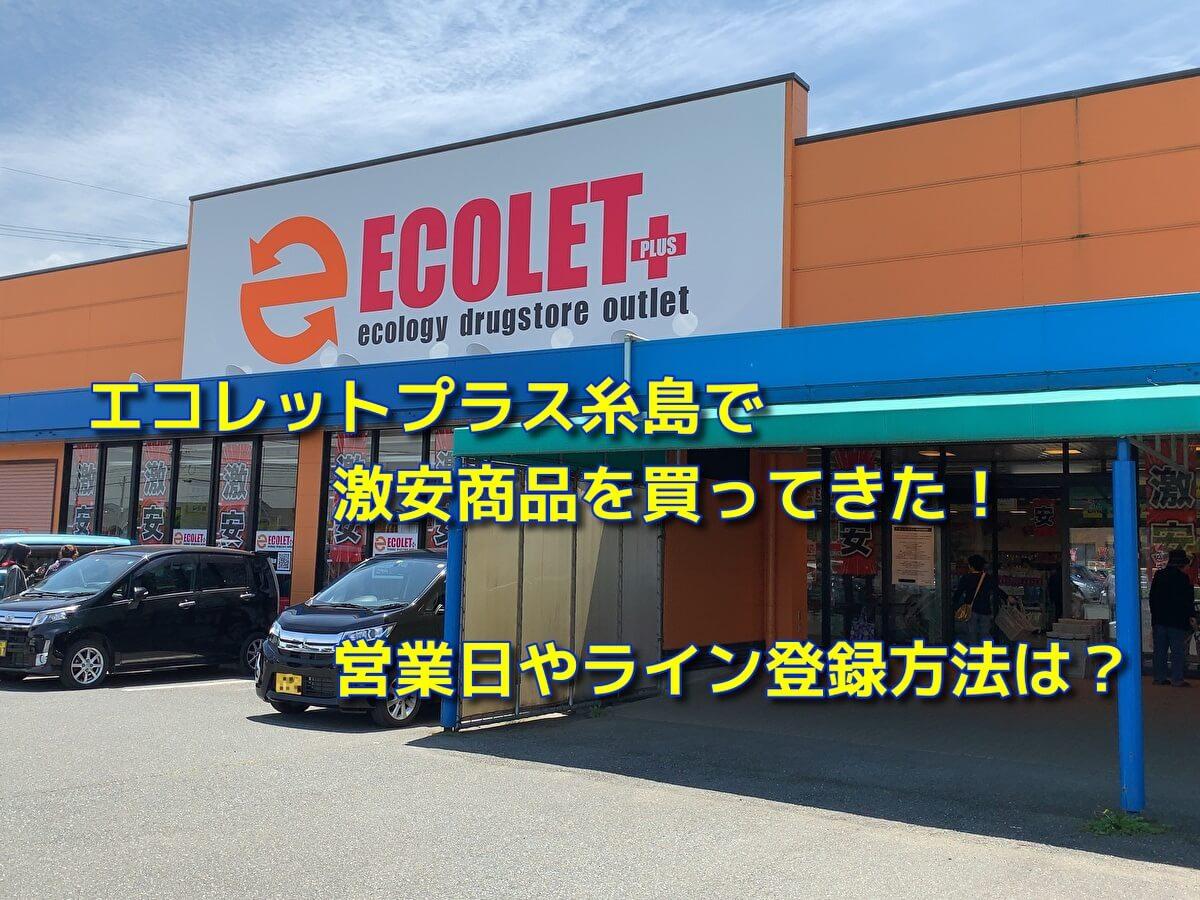 エコレットプラス糸島で激安商品を買ってきた!営業日やライン登録方法は?
