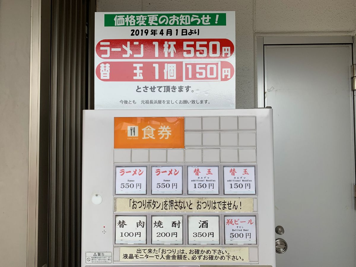 福岡の元祖長浜屋の値上げ後のメニューは?