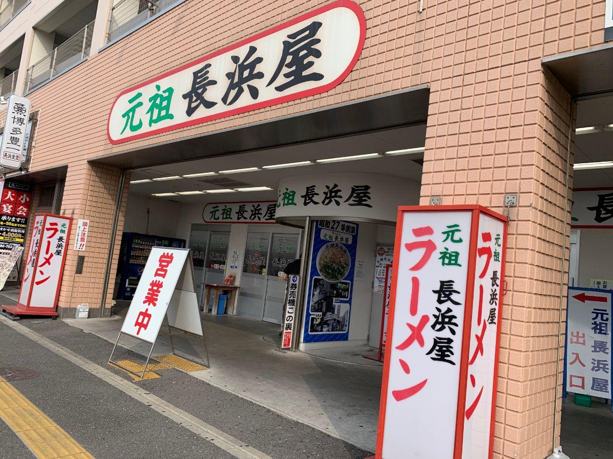 福岡元祖長浜屋の駐車場や営業時間は?