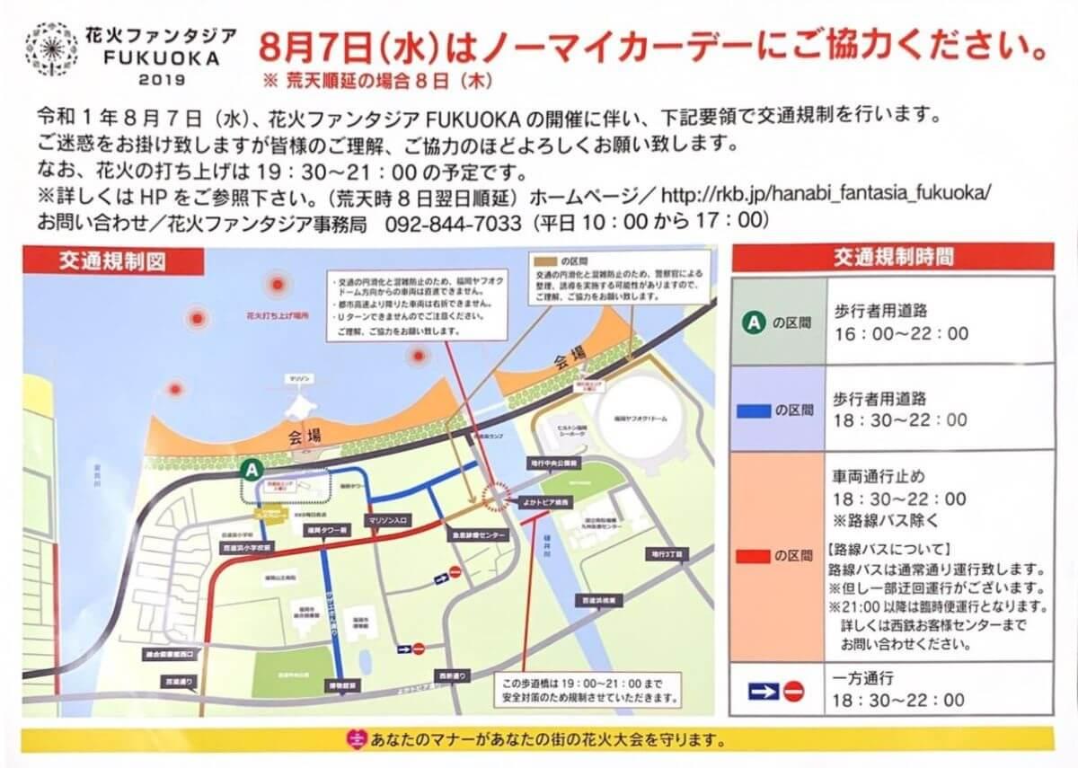 シーサイドももち花火ファンタジア福岡2019の交通規制の時間帯や区間は?