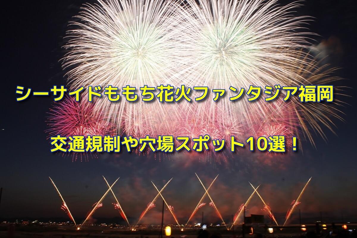 シーサイドももち花火ファンタジア福岡2019の交通規制や穴場スポット10選!
