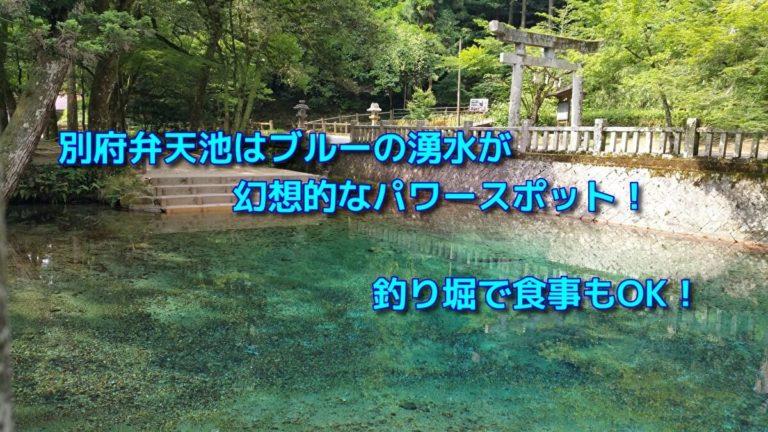別府弁天池はブルーの湧水が幻想的なパワースポット!釣り堀で食事もOK!