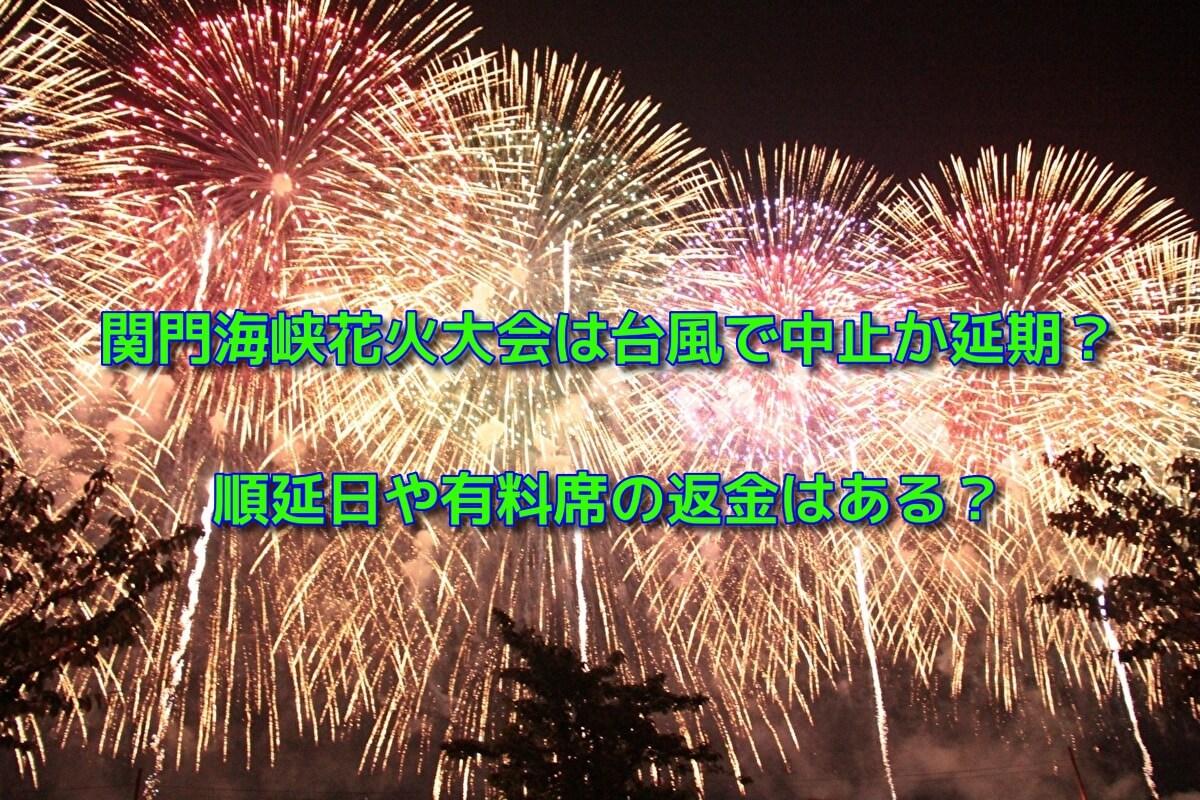 関門海峡花火大会2019は台風10号で中止か延期?順延日や有料席の返金はある?