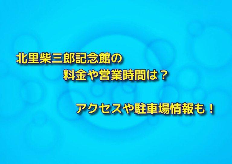 北里柴三郎記念館の料金や営業時間は?アクセスや駐車場情報も!