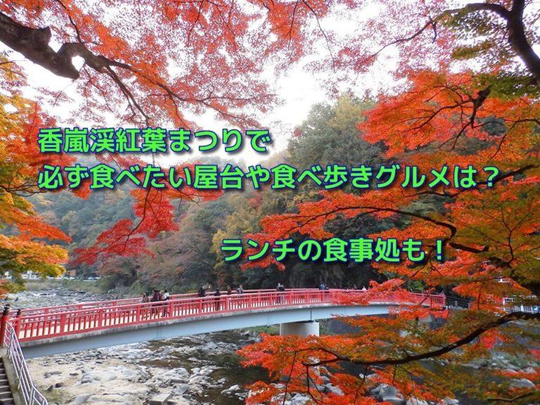 香嵐渓紅葉まつりで必ず食べたい屋台や食べ歩きグルメは?ランチの食事処も!