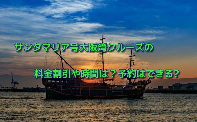 サンタマリア号大阪湾クルーズの料金割引や時間は?予約はできる?