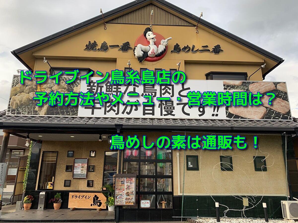 ドライブイン鳥糸島店の予約方法やメニュー・営業時間は?鳥めしの素は通販も!