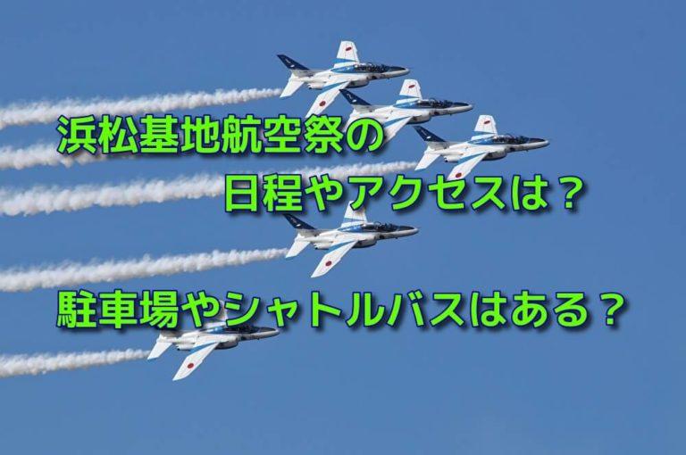 浜松基地航空祭の日程やアクセスは?駐車場やシャトルバスはある?