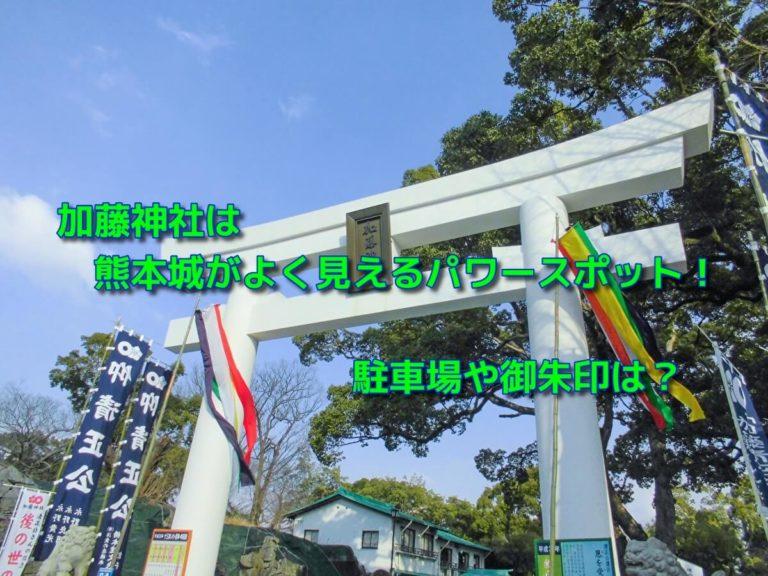 加藤神社は熊本城がよく見えるパワースポット!駐車場や御朱印は?