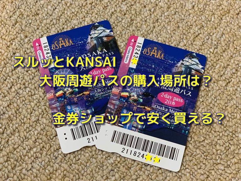 スルッとKANSAI大阪周遊パスの購入場所は?金券ショップで安く買える?