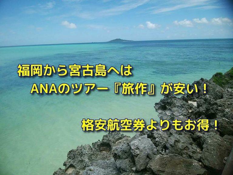 福岡から宮古島へはANAのツアー旅作が安い!格安航空券よりもお得!