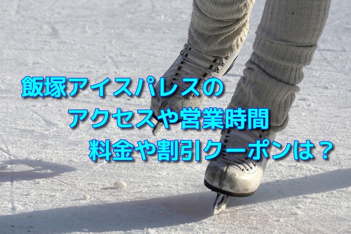 飯塚アイスパレスのアクセスや営業時間・料金や割引クーポンは?