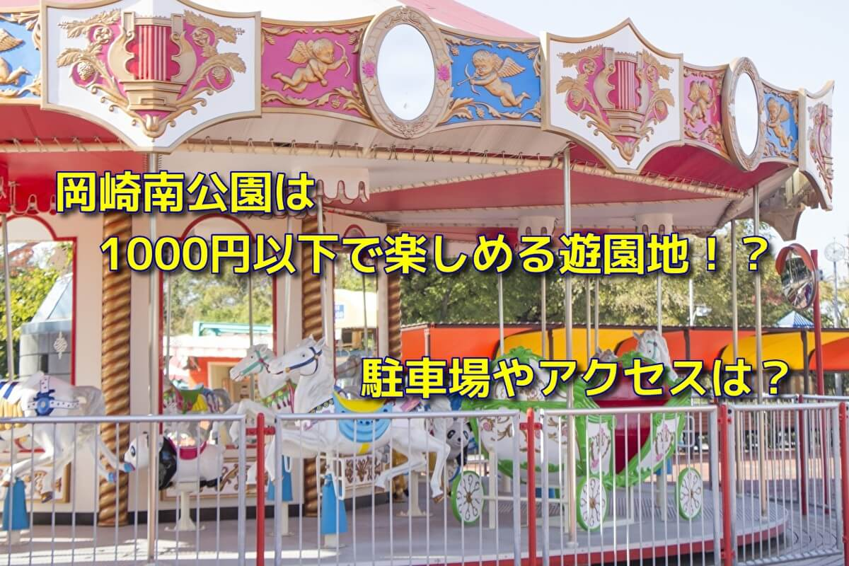 岡崎南公園は1000円以下で楽しめる遊園地!?駐車場やアクセスは?