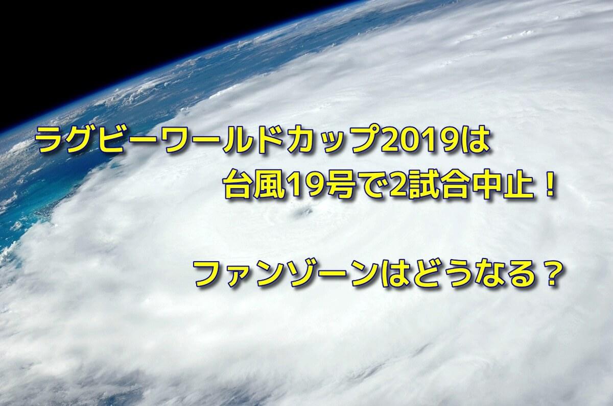 ラグビーワールドカップ2019は台風19号で2試合中止!ファンゾーンはどうなる?