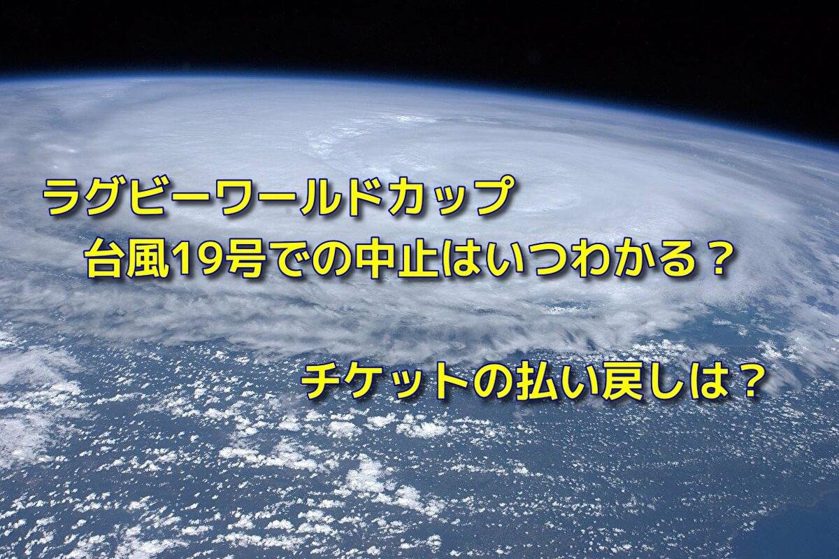 ラグビーワールドカップ台風19号での中止はいつわかる?チケットの払い戻しは?