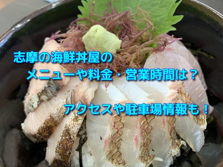 志摩の海鮮丼屋のメニューや料金・営業時間は?アクセスや駐車場情報も!