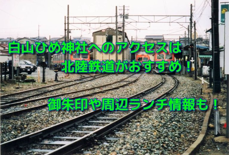 白山ひめ神社へのアクセスは北陸鉄道がおすすめ!御朱印や周辺ランチ情報も!