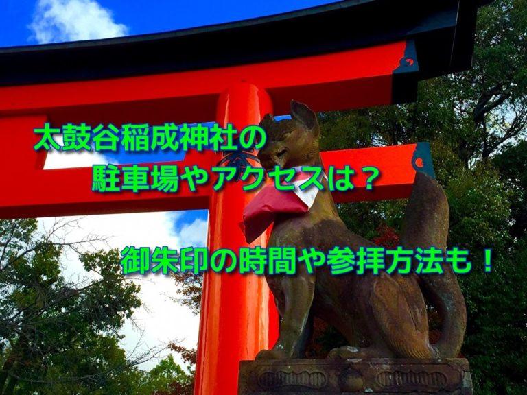太鼓谷稲成神社の駐車場やアクセスは?御朱印の時間や参拝方法も!