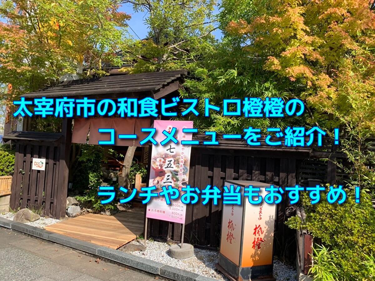 太宰府市の和食ビストロ橙橙のコースメニューをご紹介!ランチやお弁当もおすすめ!