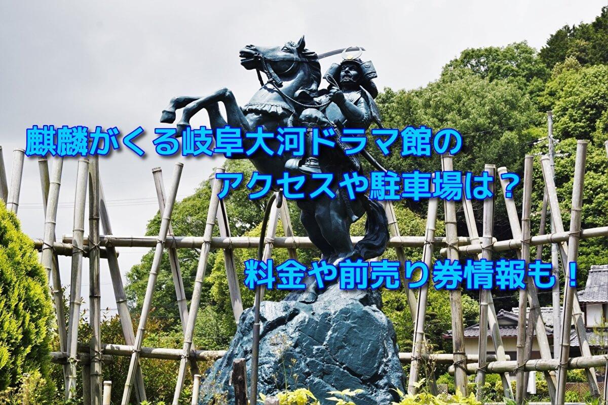 館 大河 ドラマ 可児 市