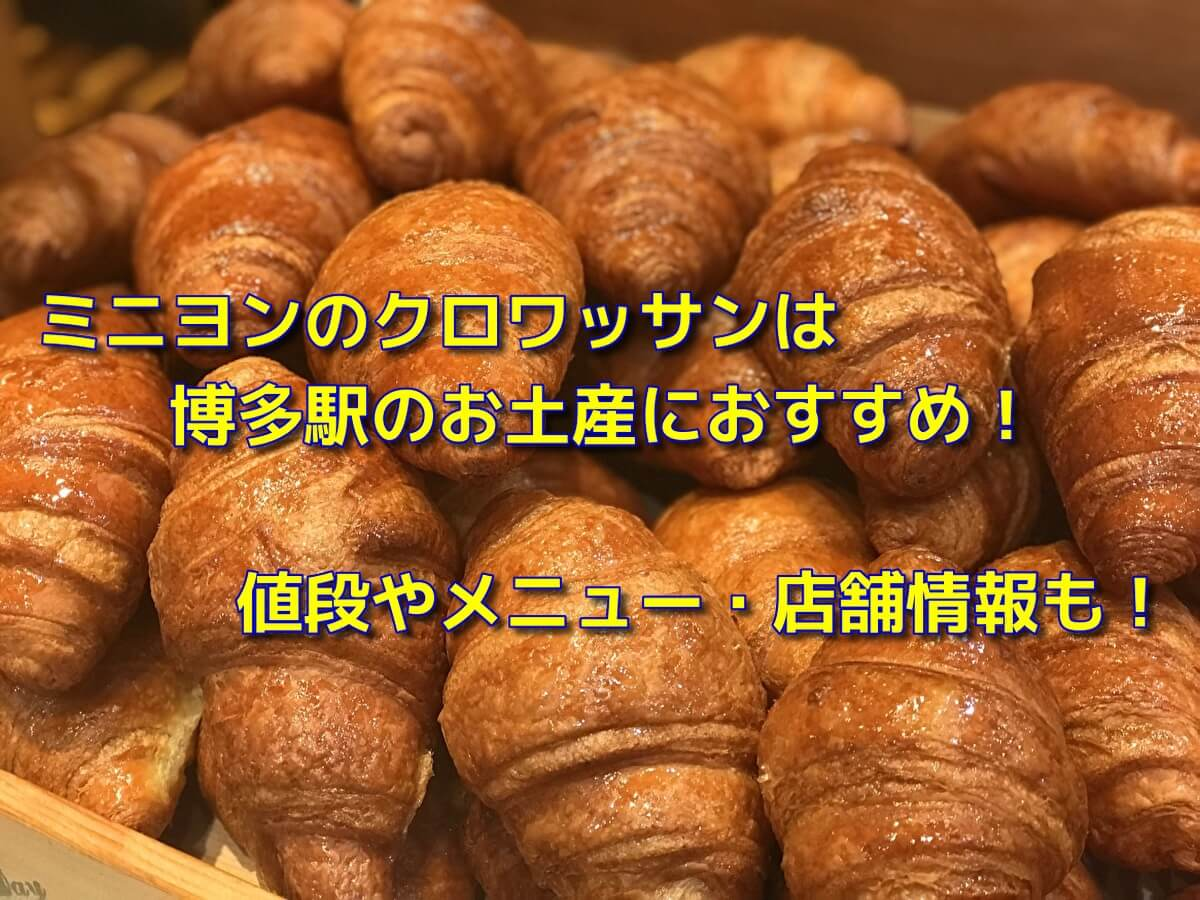 ミニヨンのクロワッサンは博多駅のお土産におすすめ!値段やメニュー・店舗情報も!