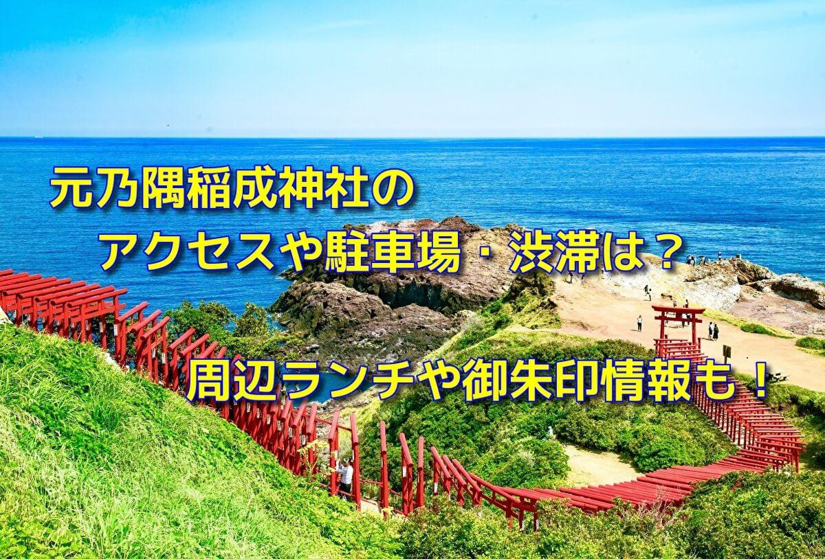 元乃隅稲成神社のアクセスや駐車場・渋滞は?周辺ランチや御朱印情報も!