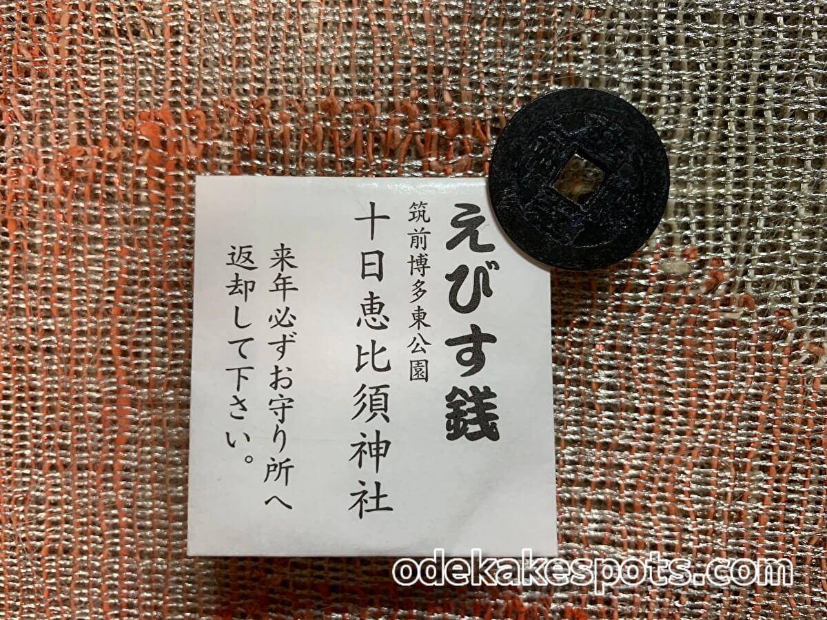 恵比寿 十 2020 日 福岡