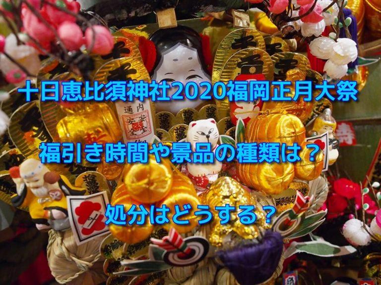十日恵比須神社2020福岡正月大祭の福引き時間や景品の種類は?処分はどうする?