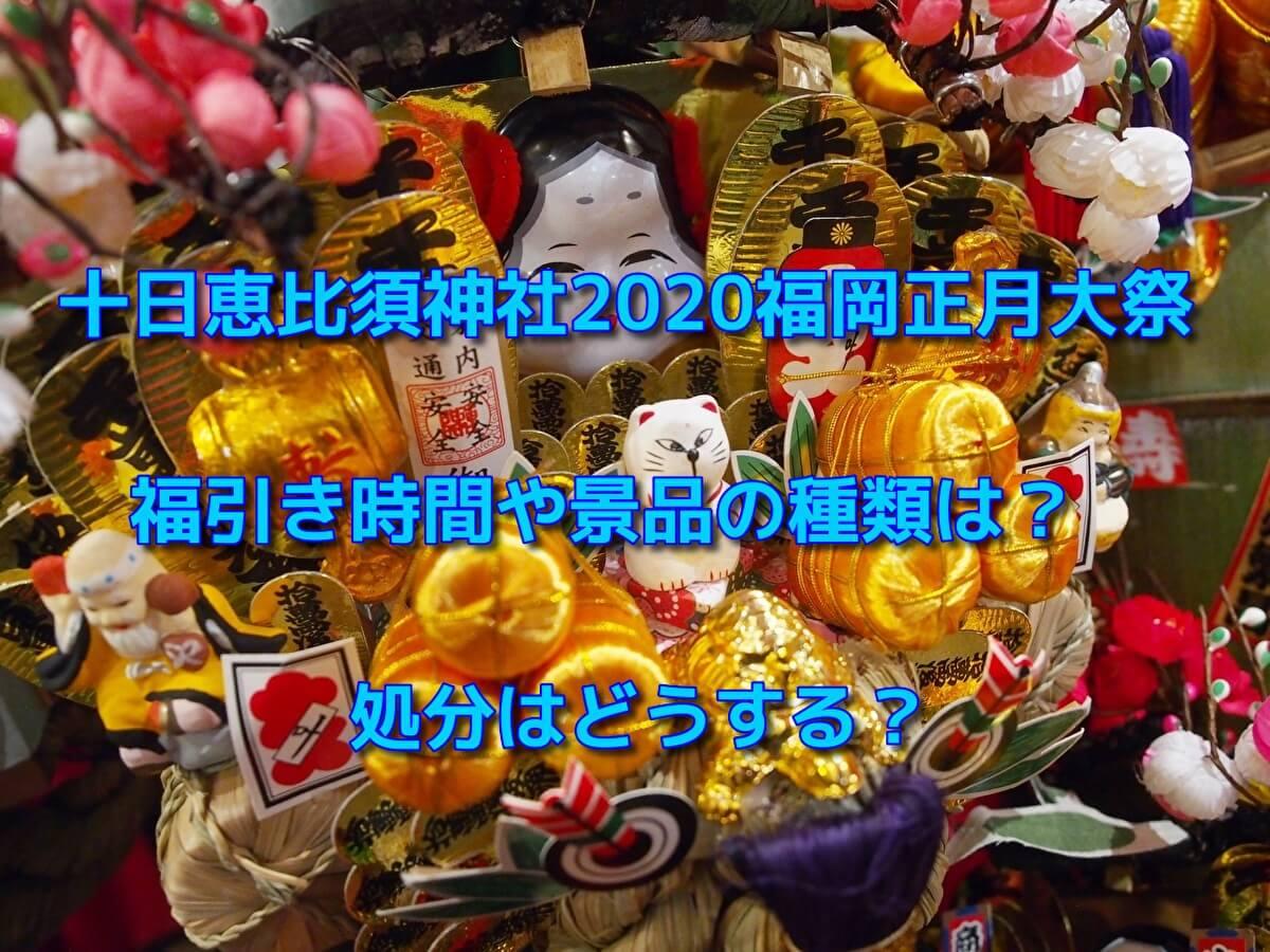 恵比寿 2020 福岡 日 十