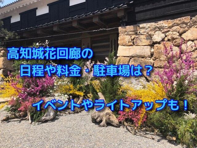 高知城花回廊の日程や料金・駐車場は?イベントやライトアップも!