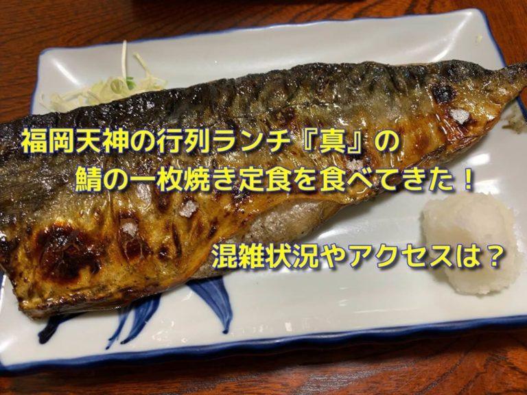 福岡天神の行列ランチ『真』の鯖の一枚焼き定食を食べてきた!混雑状況やアクセスは?