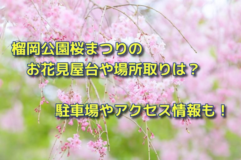 榴岡公園桜まつり2020のお花見屋台や場所取りは?駐車場やアクセス情報も!