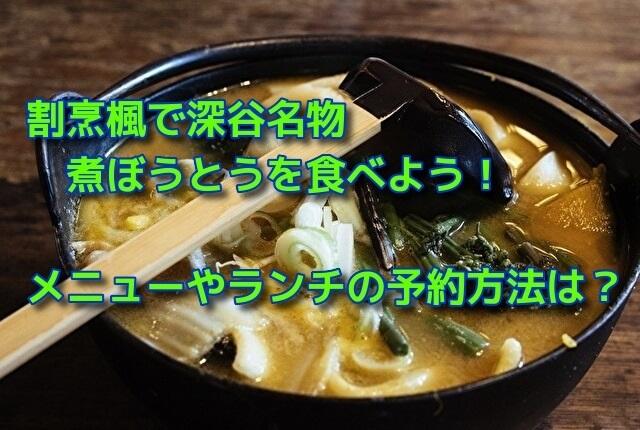 割烹楓で深谷名物煮ぼうとうを食べよう!メニューやランチの予約方法は?