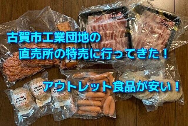 古賀市工業団地の直売所の特売に行ってきた!アウトレット食品が安い!