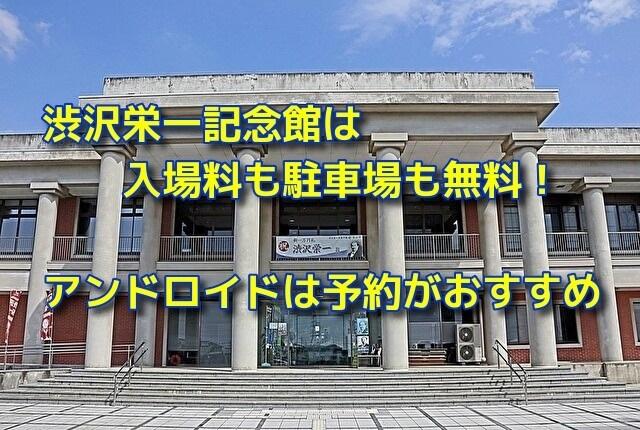 渋沢栄一記念館は入場料も駐車場も無料!アンドロイドは予約がおすすめ
