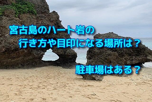宮古島のハート岩の行き方や目印になる場所は?駐車場はある?