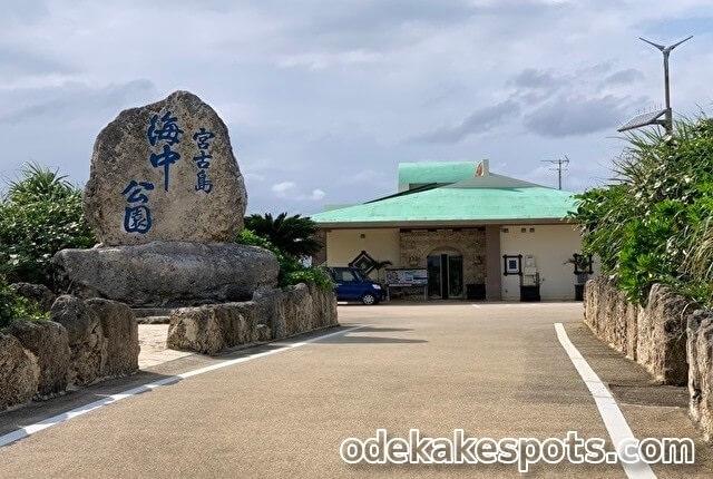 宮古島 海中公園