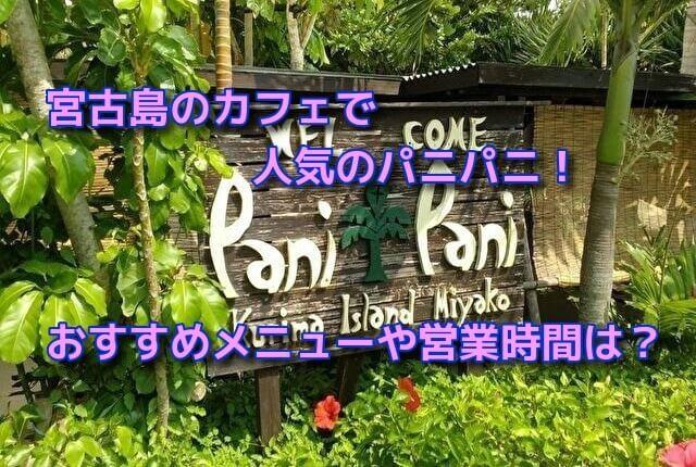 宮古島のカフェで人気のパニパニ!おすすめメニューや営業時間は?