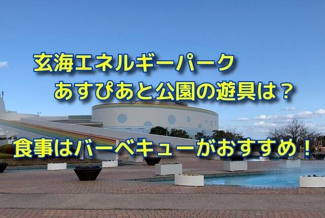 玄海エネルギーパークあすぴあと公園の遊具は?食事はバーベキューがおすすめ!