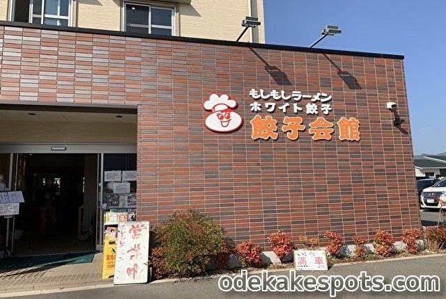 餃子会館 佐賀 武雄 移転 アクセス 駐車場