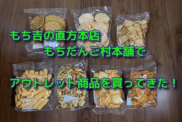 もち吉の直方本店もちだんご村本舗でアウトレット商品を買ってきた!
