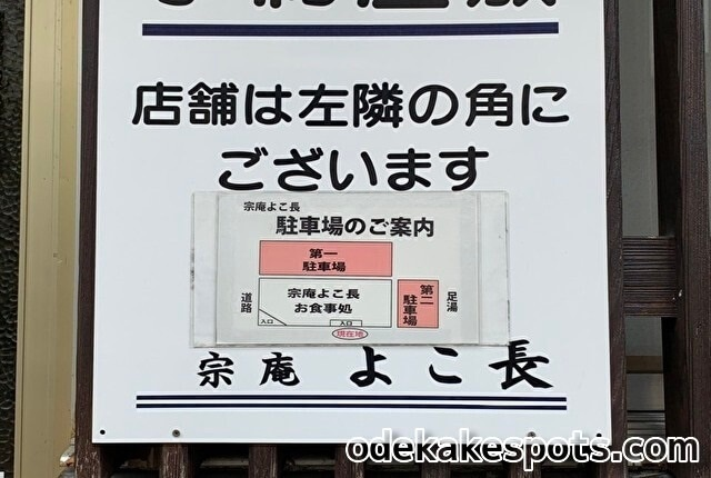 嬉野温泉 湯豆腐 宗庵よこ長 駐車場