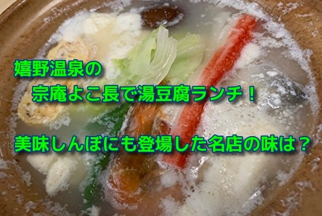 嬉野温泉の宗庵よこ長で湯豆腐ランチ!美味しんぼにも登場した名店の味は?