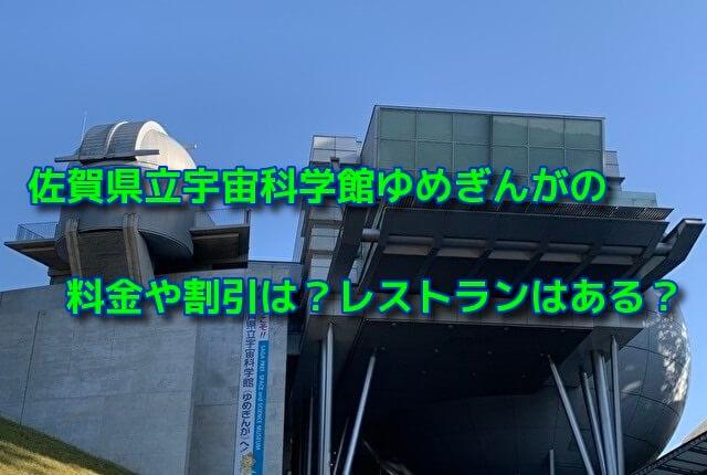 佐賀県立宇宙科学館ゆめぎんがの料金や割引は?レストランはある?