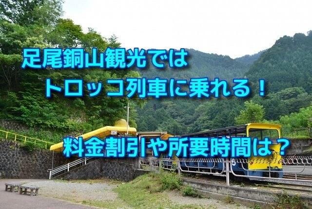 足尾銅山観光はトロッコ列車に乗れる!料金割引や所要時間は?