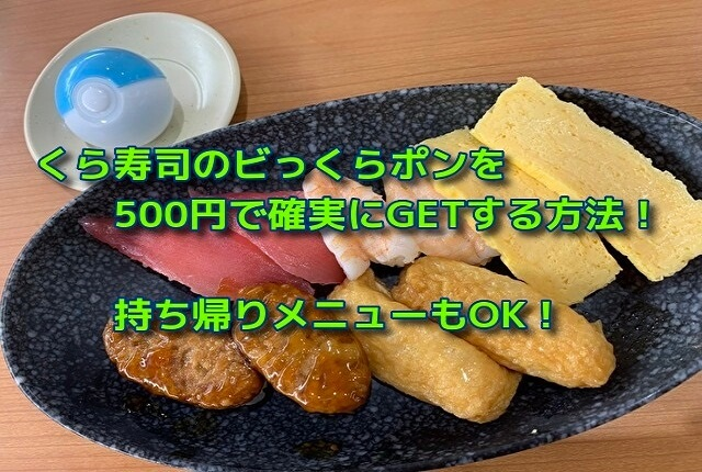 くら寿司のビっくらポンを500円で確実にGETする方法!持ち帰りメニューもOK!