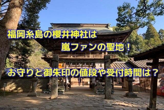 福岡糸島の櫻井神社は嵐ファンの聖地!お守りと御朱印の値段や受付時間は?