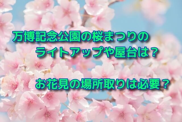 万博記念公園の桜まつりのライトアップや屋台は?お花見の場所取りは必要?