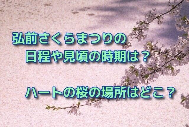 弘前さくらまつり2021の日程や見頃は?ハートの桜の場所はどこ?
